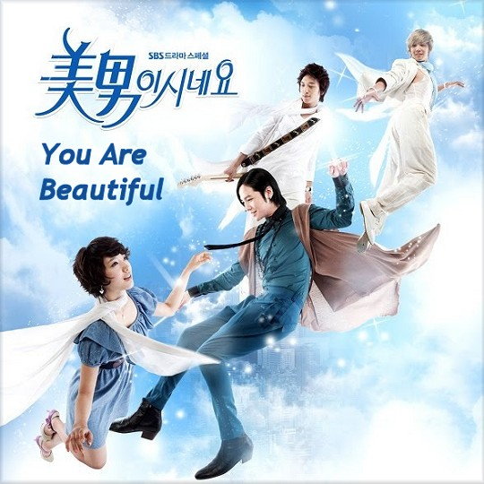 you-are-beautiful-korean-drama-pictures
