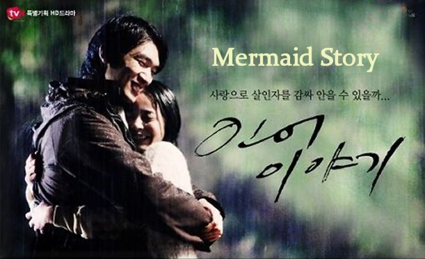 Mermaid Story Korean Drama banner