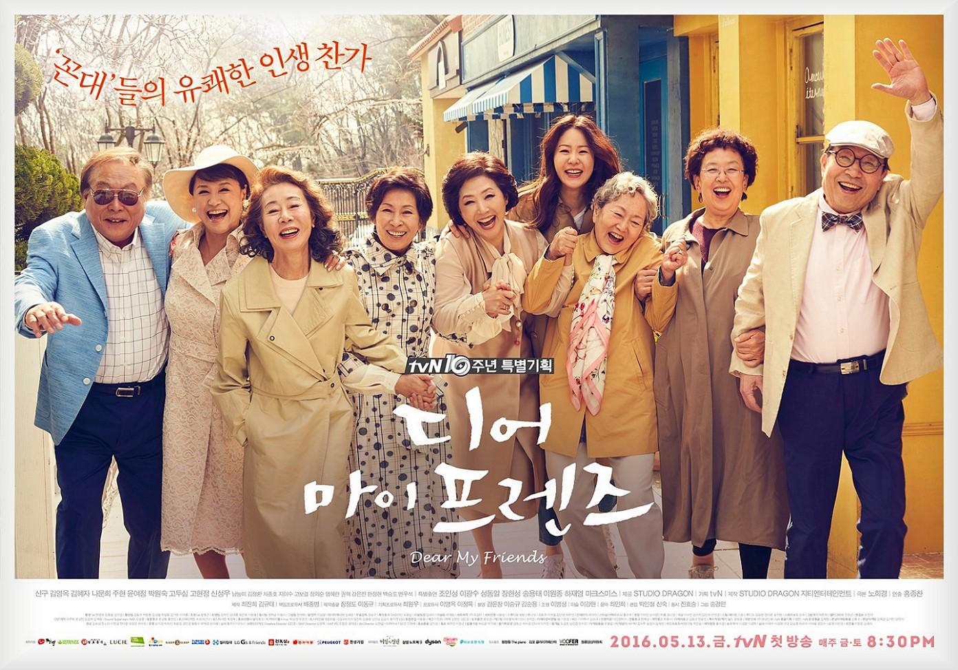 Friend korean mothers Friend (2001